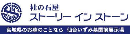 宮城、仙台のお墓・墓石のストーリーインストーン