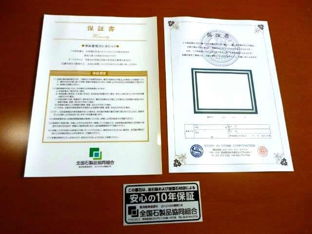 経済産業省認可の「全国石製品共同組合」および弊社の2つの10年保証、安心のダブル保証付です。