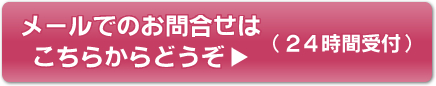 mail-toiawase_0820