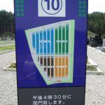 いずみ墓園の春季貸出案内情報(一般墓所)