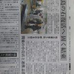 河北新報に記事が載りました。