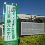 プレミアム商品券の販売が始まりました!仙台市のお墓、ストーリーインストーン