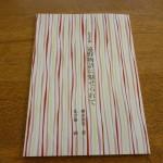 今日は一冊の本をご紹介いたします。