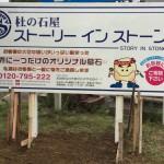 仙台市泉区:NEW看板を設置しました!!