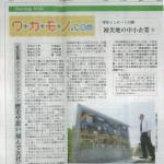 仙台市泉区:9月28日付 河北新報 夕刊に掲載されました