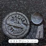 仙台市泉区:インド産「ミストグリーン」のご紹介