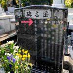 仙台市青葉区のお寺様墓地にて、法名の追加彫刻をいたしました。