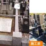 仙台市若林区のお寺様墓地にて、お墓じまいのご相談。関東のお住まい近くへ改葬・お引越し