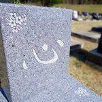 宮城県産伊達青糠目石の、「心」のこもったこだわりのお墓を建立。桜の花のファントーニ彫刻、仙台市いずみ墓園にて
